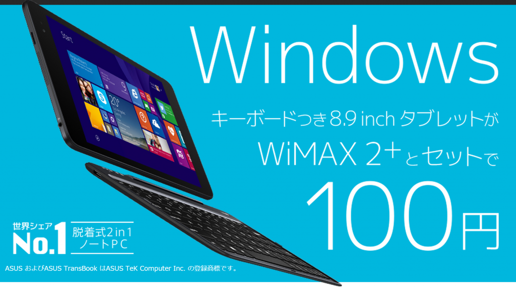 着脱式windowsタブレット