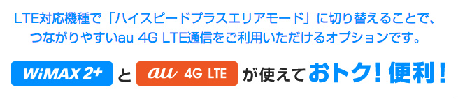 WIMAXとau4GLTE両方が使える
