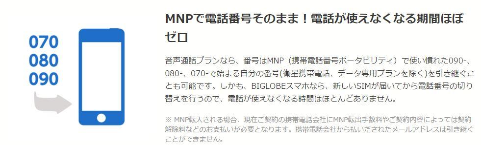 MNP電話番号ポータビリティ