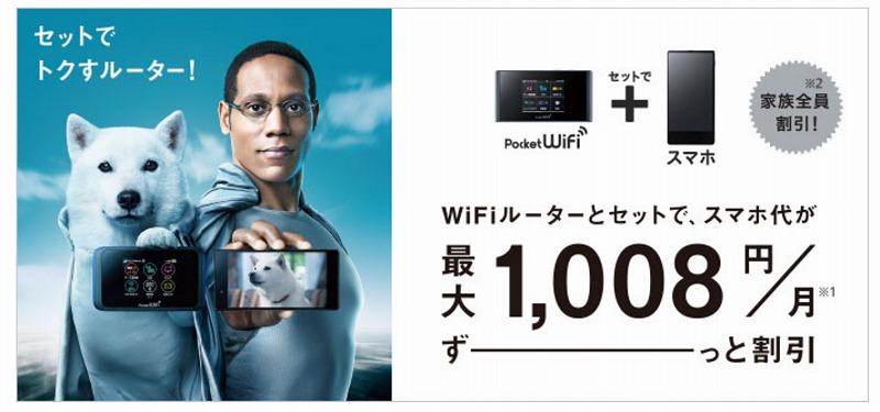 新wifiセット割り