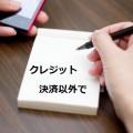 クレジットカード以外で契約できる激安ポケットwifi【口座振替対応】