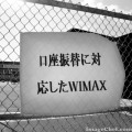 口座振替に対応したwimaxを比較する