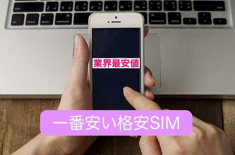 絶対安い格安SIMを探している人はDMMモバイル