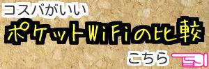 ポケットWiFiの最安値の比較