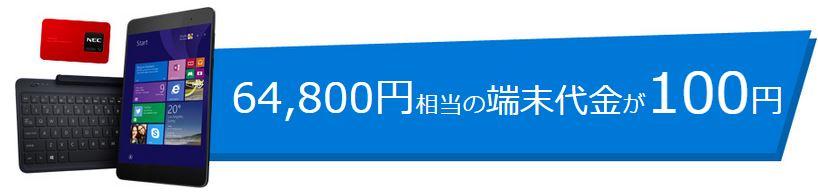 windowsタブレットが100円