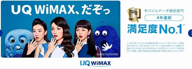wimaxがwifiでたくさん通信する人におすすめ