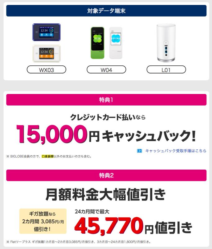 WX04以外の端末で15,000円+月額割引