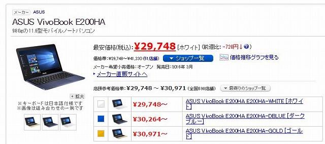 asusviviobook e200haのノートパソコンは価格コム経由の方が安い