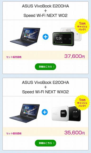 UQwmaxのパソコンセット販売