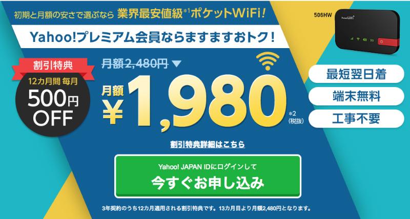 YahooWiFiが1,980円からで激安