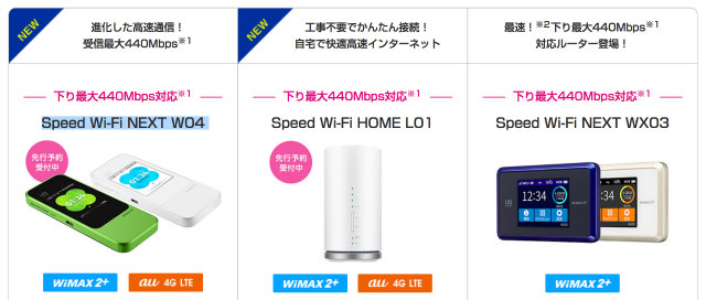 wimaxの440Mbps対応のルーター