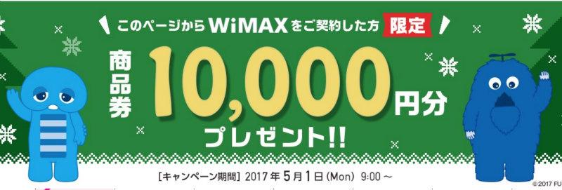 UQwimaxのキャンペーン
