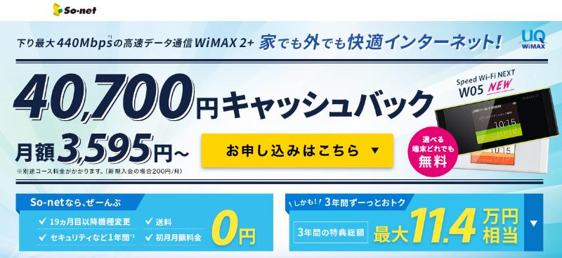 so-netWIMAXは最新端末の月額が安い