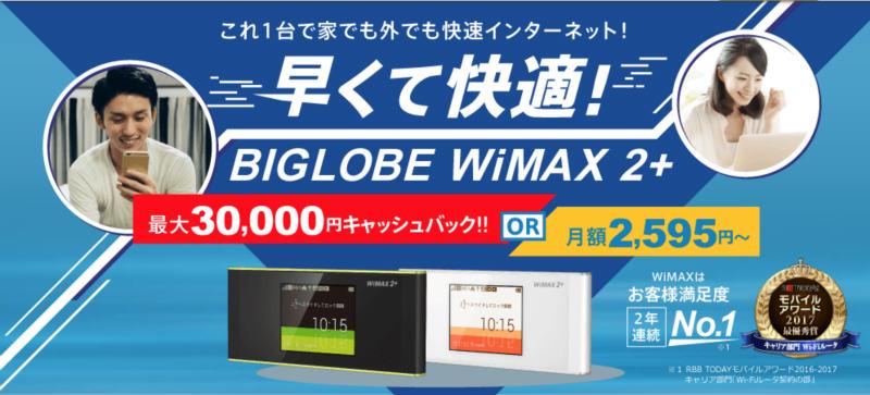 BIGLOBEのWIMAXキャンペーン