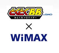 とくとくBBのWIMAXが最安値