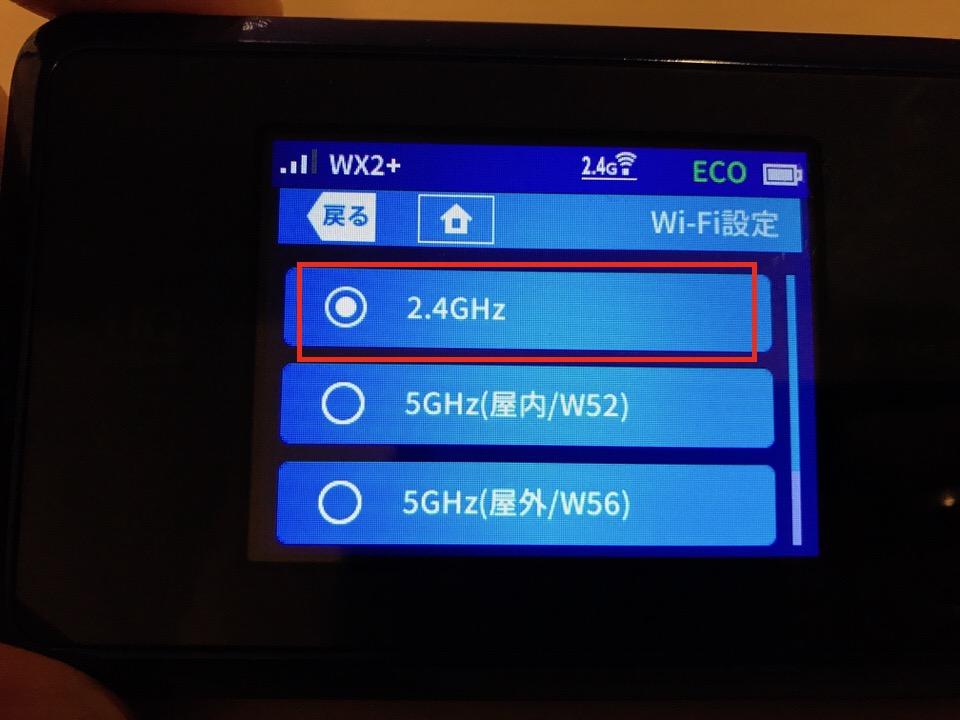 5Ghzの屋内と屋外