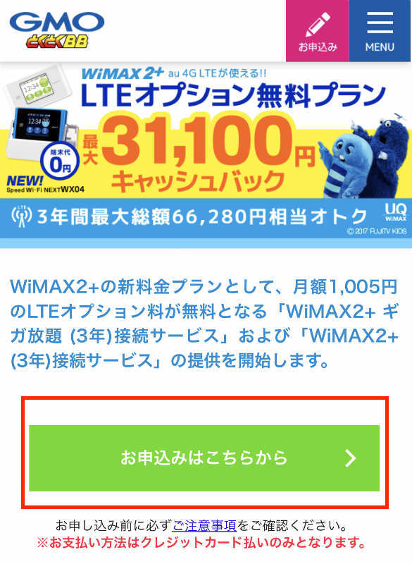 LTE無料のWIMAX3年プラン