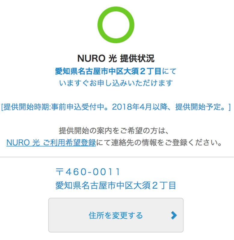 名古屋市中区大須のNURO光エリア