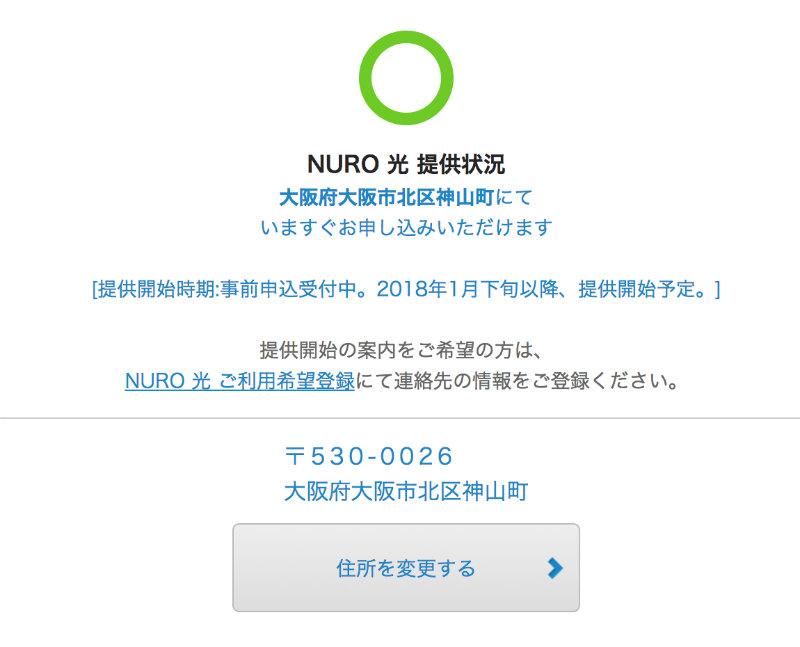 大阪市北区はNURO光のエリアがOK