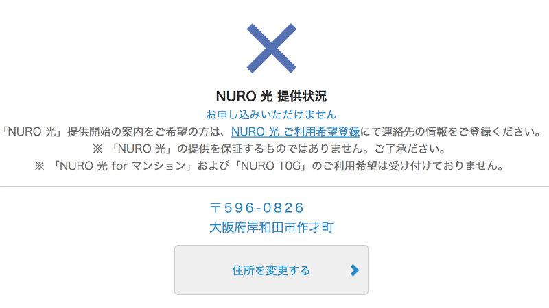 NUROの岸和田市はだめ