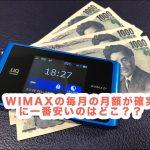 WIMAXが確実に一番安いのは?