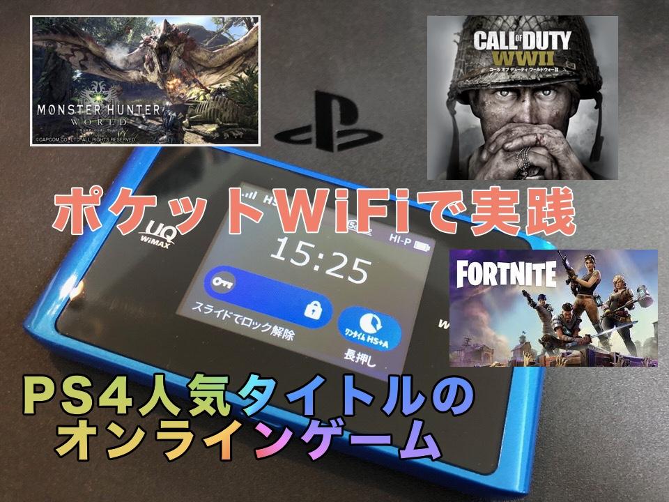 PS4の人気タイトルオンラインをポケットWiFiで接続
