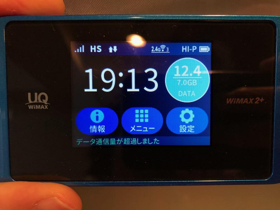 利用するポケットWiFi機種はWIMAXのWX04