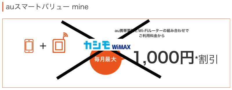 カシモWIMAXはスマートバリューが使えない