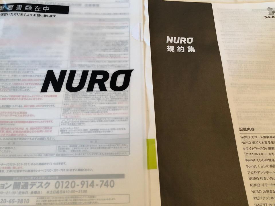 NURO光のキャンペーンとサービス内容