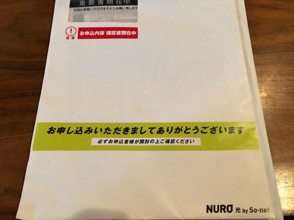 NURO光回線の速度
