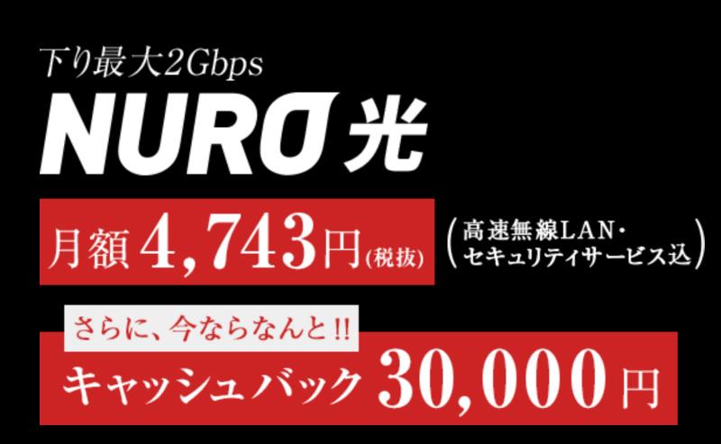 NURO光キャンペーン