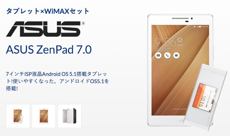 ASUS ZenPad 7.0のWIMAXとのセットキャンペーン