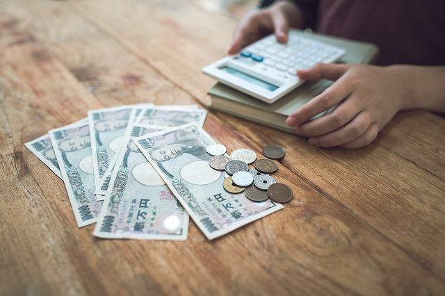 毎月の月額費用を安くしたい