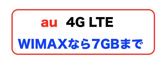 WIMAXでau4GLTEは7GBまで
