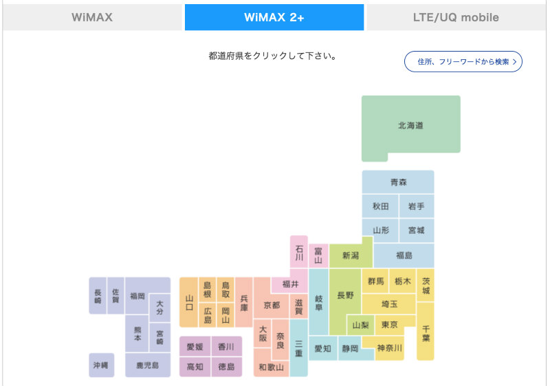 WIMAXのLTEオプション切り替え