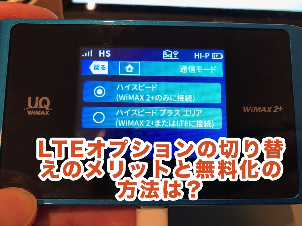 WIMAXのLTE切り替えオプションはどれだけ利点があるの?無料?