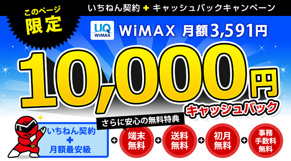 wimax1年契約が残りわずか