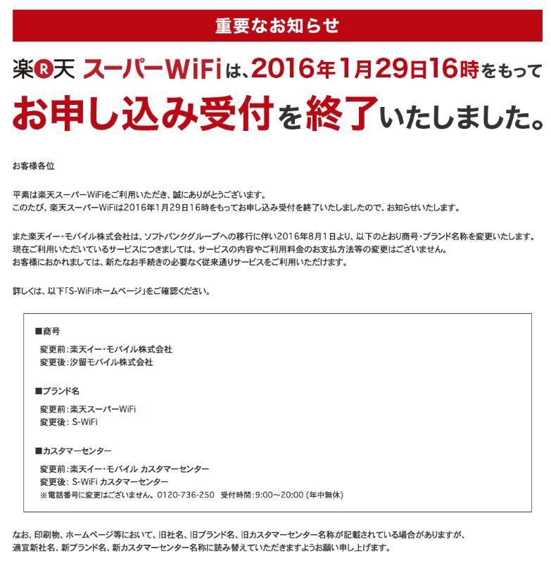 楽天スーパーWiFiは終了しS-WiFiに変更