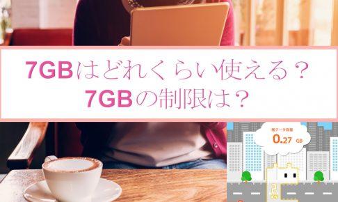 7GBはどれくらい?制限は?適正な料金は