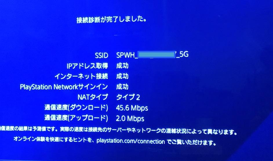 診断 接続 ps4 インターネット
