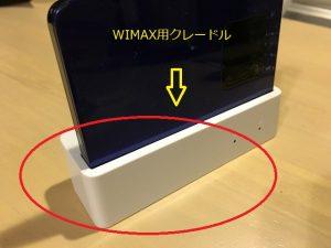 WIMAX専用クレードル