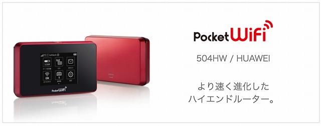 最新のポケットWiFiのモバイルルーターのスペック