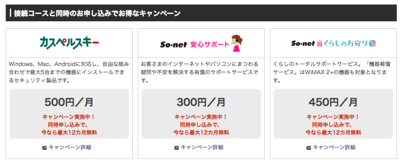 so-netはセキュリティとサポートが1年間無料