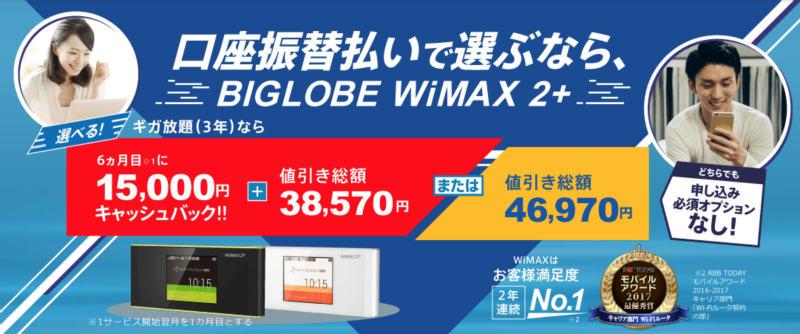 BIGLOBEのWIMAXは口座振替で15,000円キャッシュバック