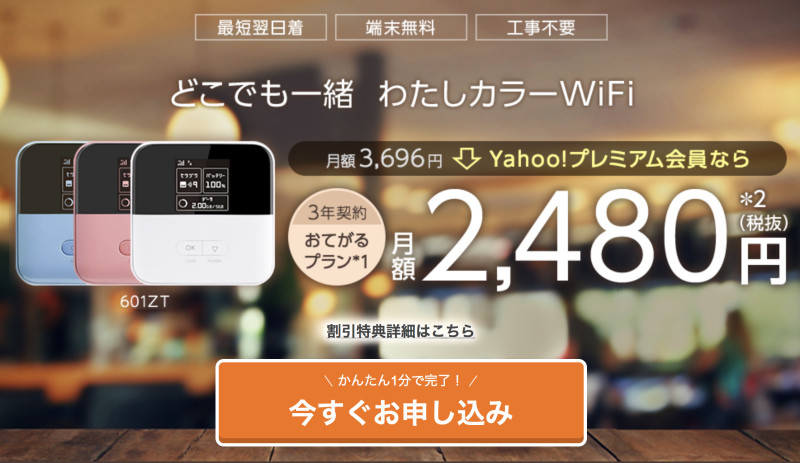 3千円以下のポケットWiFi