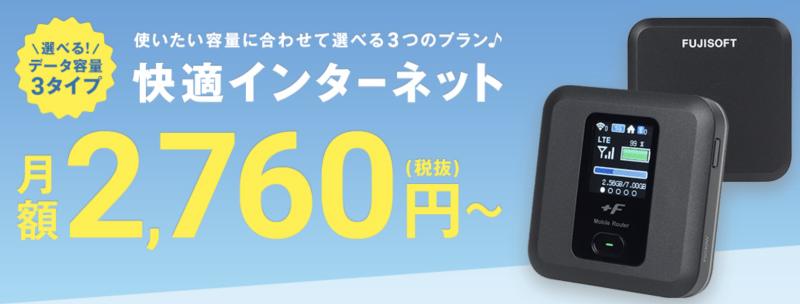 20Gが3,000円以下のNEXTモバイル