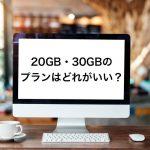 20GBのデータ通信量へアップグレード