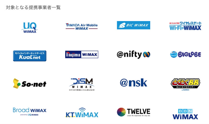 auスマートバリューmineが申し込み可能なWIMAX事業者