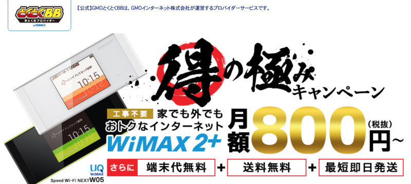 月額が800円からのとくとくBB極みWIMAXキャンペーン