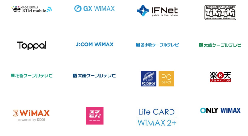 wimaxプロバイダ一覧